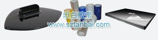 注塑件保护膜2