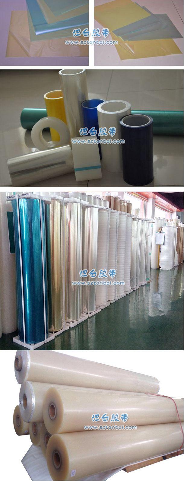 光学板材保护膜
